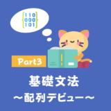 [Part.3]配列の【変更・追加・削除】を30分で攻略!