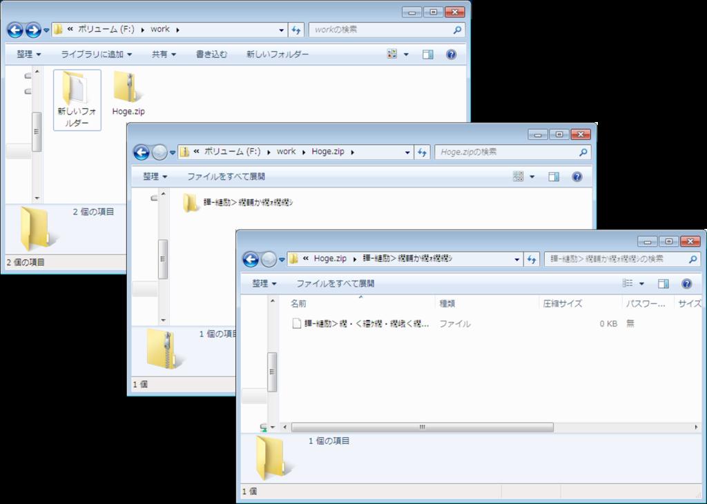 ファイル文字化けの様子-チェシャわら