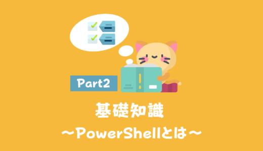 [Part.2]インストール可能なPowerShellのバージョンと要件を確認!